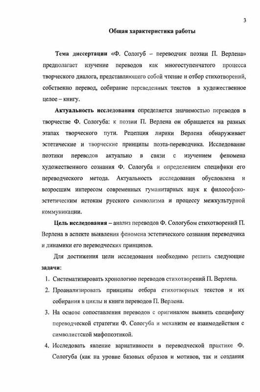 Содержание Ф. Сологуб - переводчик поэзии П. Верлена