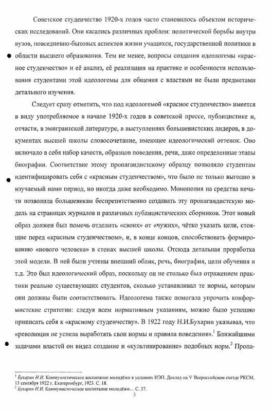 """Содержание """"Красное студенчество"""" в начале 1920-х гг."""