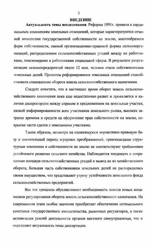 Содержание Совершенствование регулирования оборота земель сельскохозяйственного назначения в регионе : на примере Рязанской области