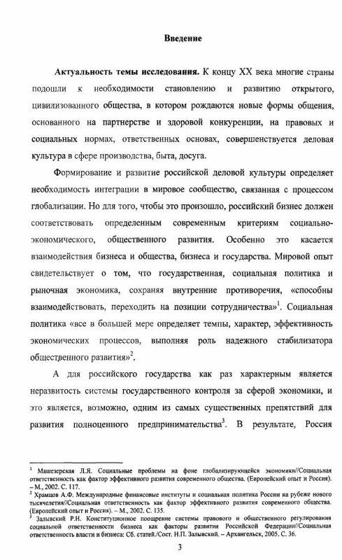 Содержание Особенности формирования и реализации концепции социальной ответственности бизнеса в России
