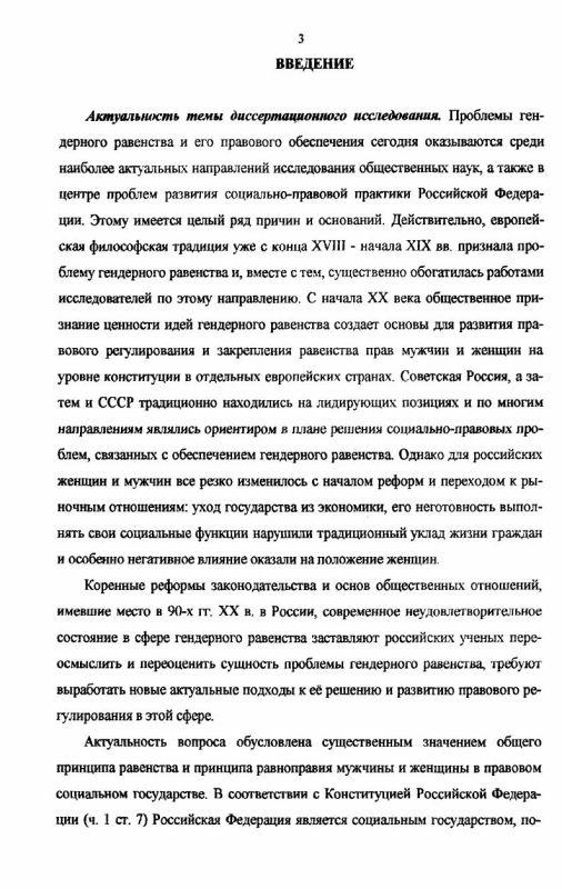Содержание Гендерные проблемы России как социального государства : конституционно-правовое исследование
