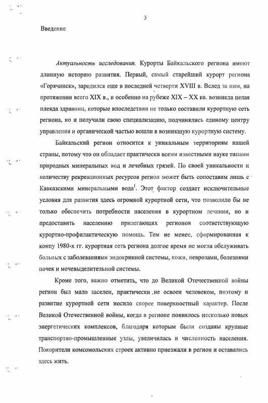 Содержание История развития санаторно-курортной системы Байкальского региона в 1875-1991 гг.