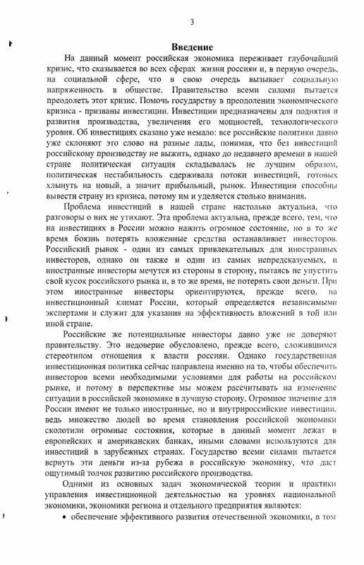 Содержание Формирование и реализация инвестиционной политики на примере Санкт-Петербурга и Ленинградской области