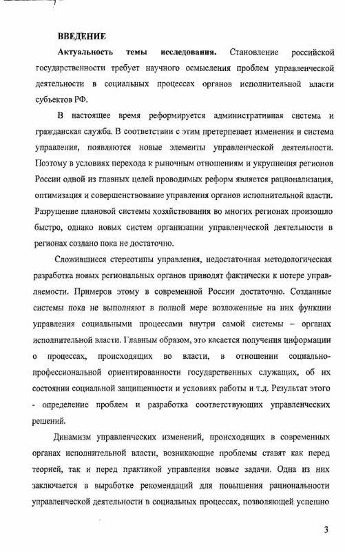 Содержание Управленческая деятельность в социальных процессах органов исполнительной власти субъекта РФ: особенности организации