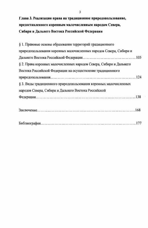 Содержание Правовое регулирование традиционного природопользования коренных малочисленных народов в Российской Федерации