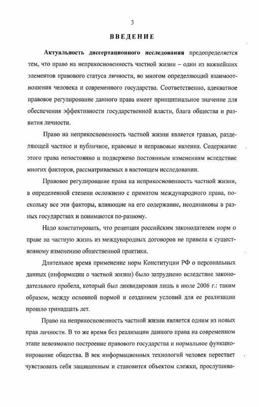 Содержание Конституционное право человека и гражданина на неприкосновенность частной жизни в Российской Федерации