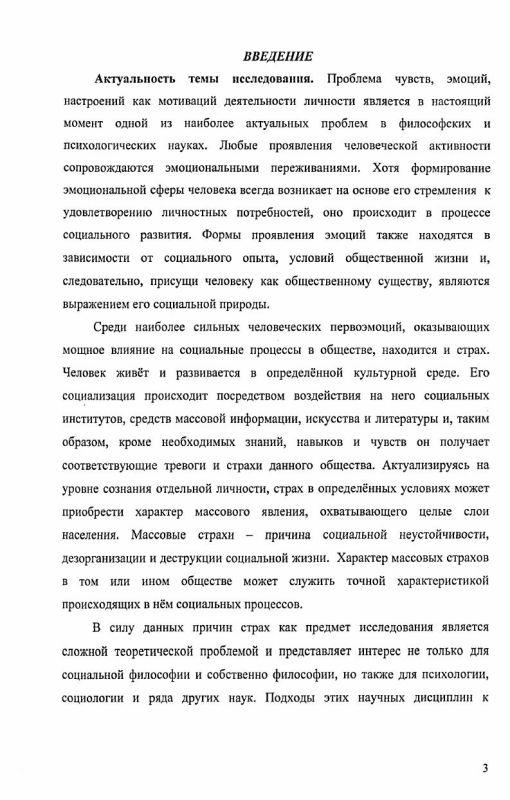 Содержание Страх как социальный феномен в русской религиозной философии конца XIX - первой половины XX вв.