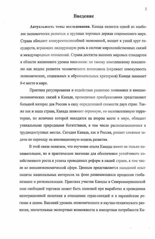 Содержание Мирохозяйственные позиции Канады и перспективы российско-канадского торгово-экономического сотрудничества