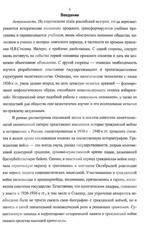 Содержание Полководческий образ Сталина периода гражданской войны в трактовке советского художественного кинематографа второй половины 1930-х - начала 1950-х годов