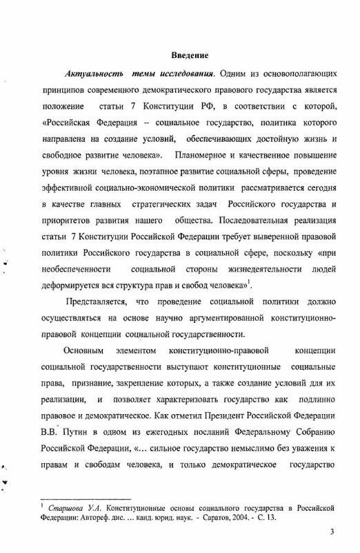 Содержание Права граждан как элемент конституционной концепции социальной государственности России