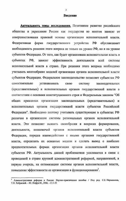 Содержание Конституционно-правовой статус органов исполнительной власти субъектов Российской Федерации