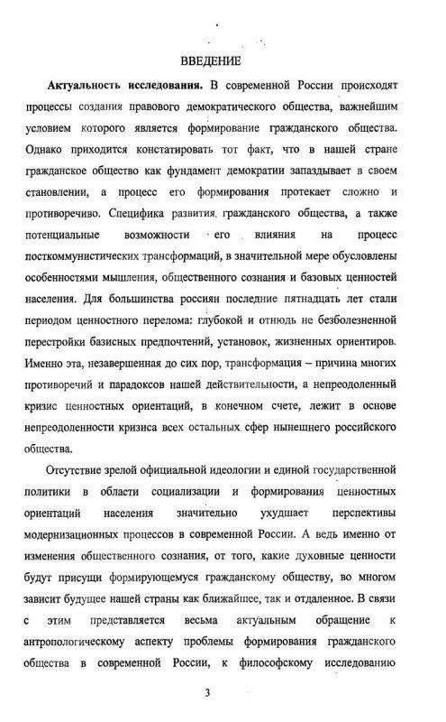 Содержание Культурно-антропологическая специфика формирования гражданского общества в современной России