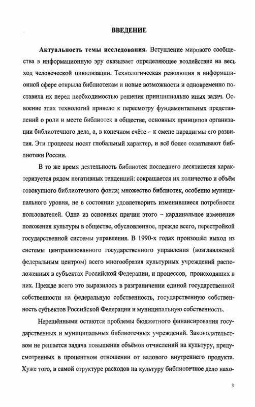 Содержание Правовая организация управления библиотечным делом в России