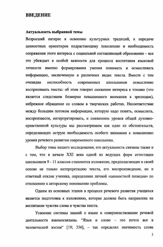 Содержание Комплексная работа с текстом при подготовке к изложению
