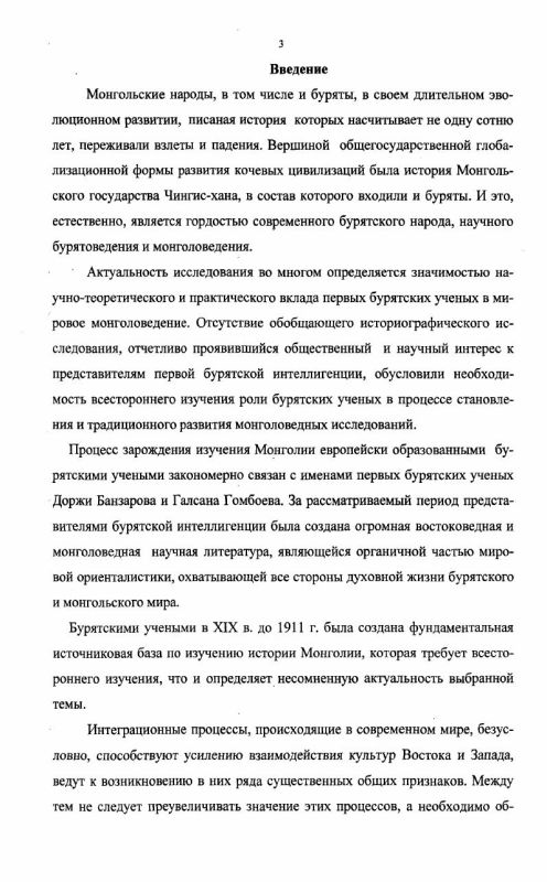 Содержание Становление и развитие монголоведных исследований в Бурятии с XIX в. по 1911 г.