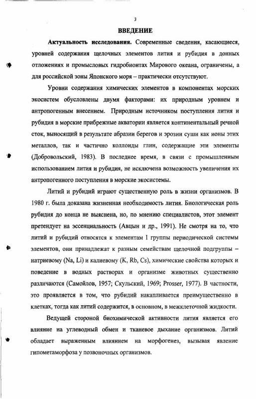 Содержание Литий и рубидий в компонентах экосистемы залива Петра Великого