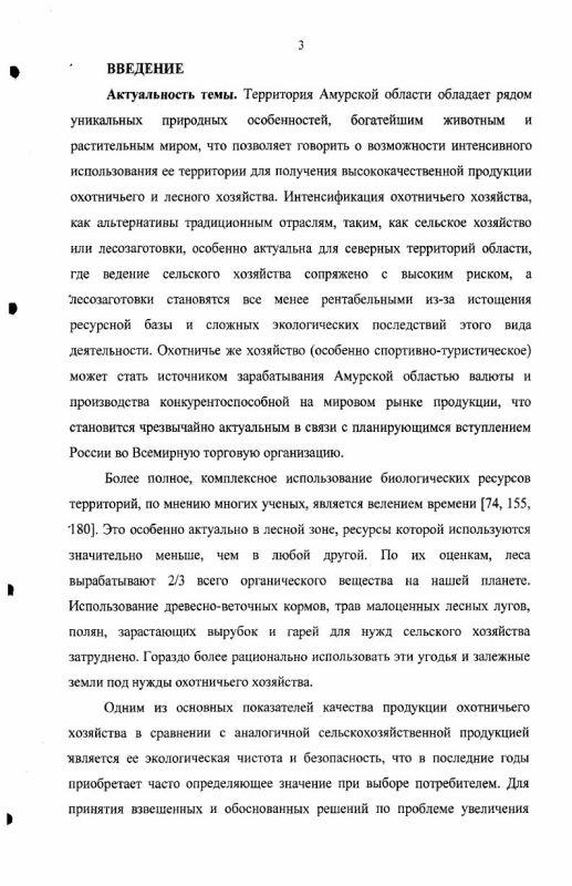 Содержание Эколого-биологические особенности сибирской косули (Capreolus pygargus Pall) в Приамурье