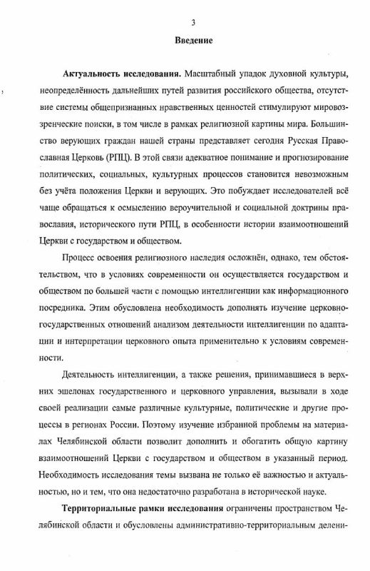 Содержание Взаимоотношения Русской Православной Церкви с государством и интеллигенцией в 1988-2000 годах : по материалам Челябинской области