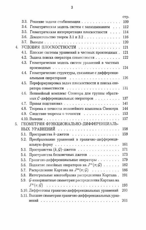 Содержание Разработка методов анализа и синтеза нелинейных динамических систем на основе дифференциально-геометрической теории бесконечномерных многообразий