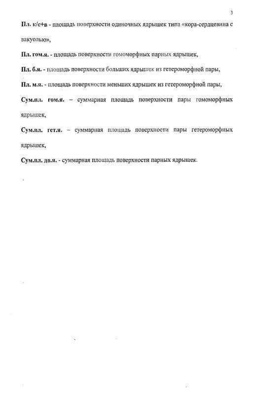 Содержание Цитогенетика сосны обыкновенной и березы повислой в районе Нововоронежской АЭС в связи с вопросами оценки загрязнения окружающей среды