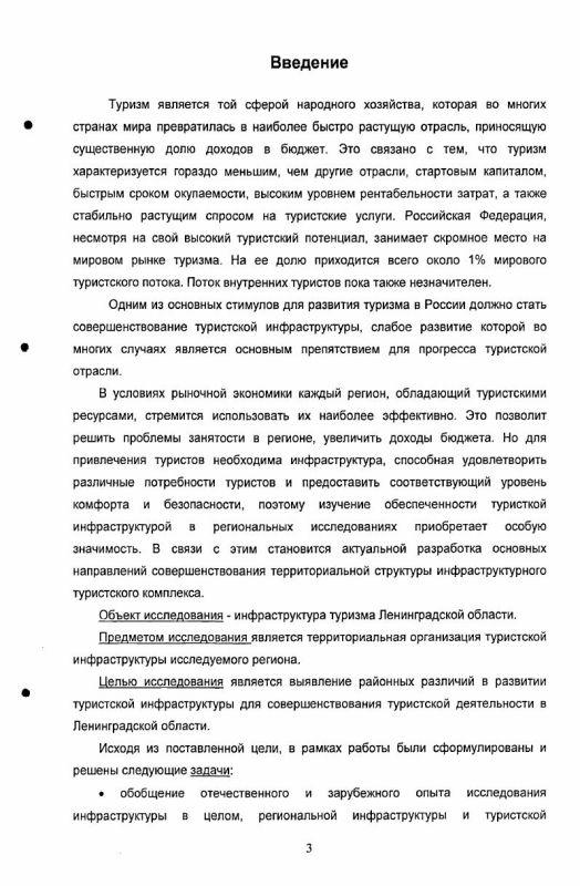 Содержание Региональные различия туристского инфраструктурного потенциала Ленинградской области