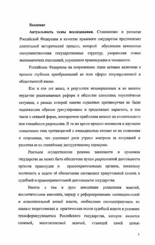 Содержание Конституционно-правовые основы модернизации судебной системы в Российской Федерации