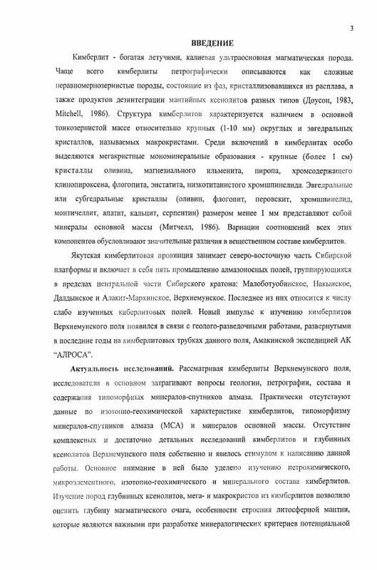 Содержание Вещественный состав кимберлитов Верхнемунского поля (Якутия)