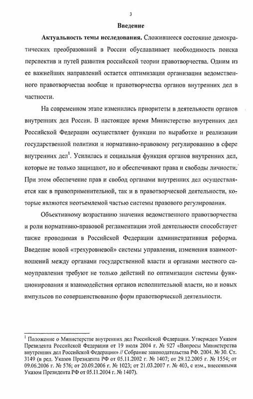 Содержание Правотворчество органов внутренних дел Российской Федерации