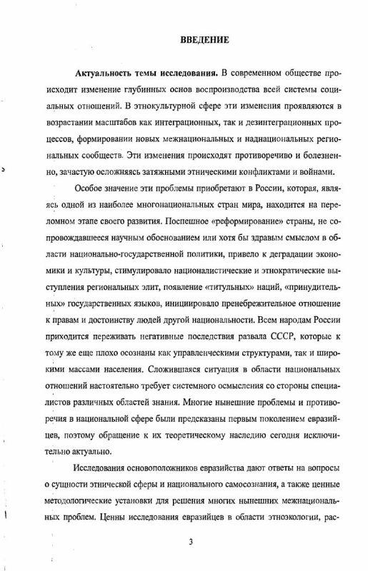 Содержание Этнокультурная концепция основоположников евразийства