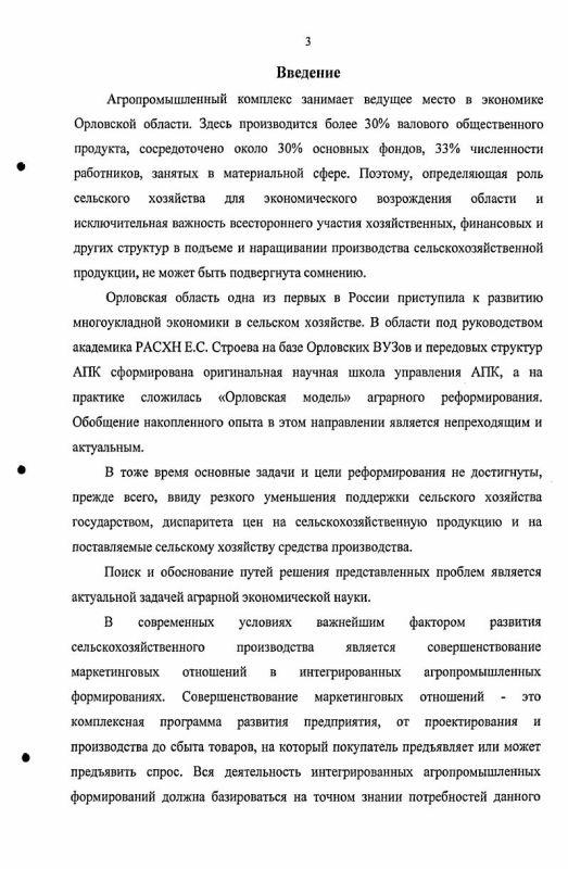 Содержание Орловская модель реформирования и управления АПК : на материалах деятельности вертикально интегрированных агрофирм