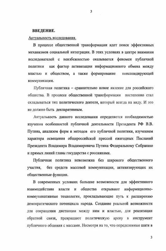 Содержание Освещение в прессе публичной деятельности Президента РФ : по материалам общероссийских газет 2000 - 2006 гг.