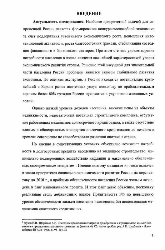 Содержание Особенности ипотечного кредитования в России: тенденции его развития и зарубежный опыт