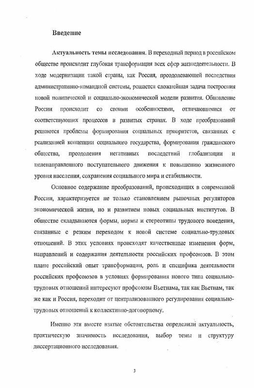 Содержание Деятельность профсоюзов России в период формирования и развития социально-трудовых отношений рыночной экономики