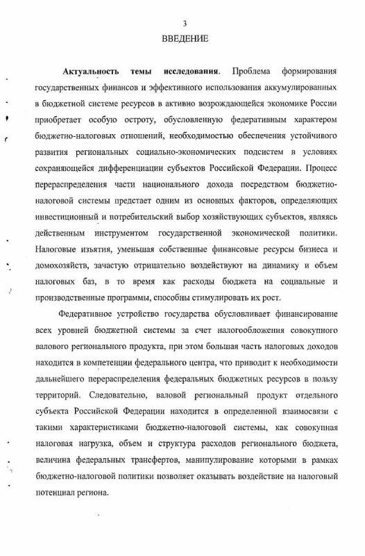 Содержание Совершенствование системы бюджетного стимулирования налогового потенциала : на материалах Ставропольского края