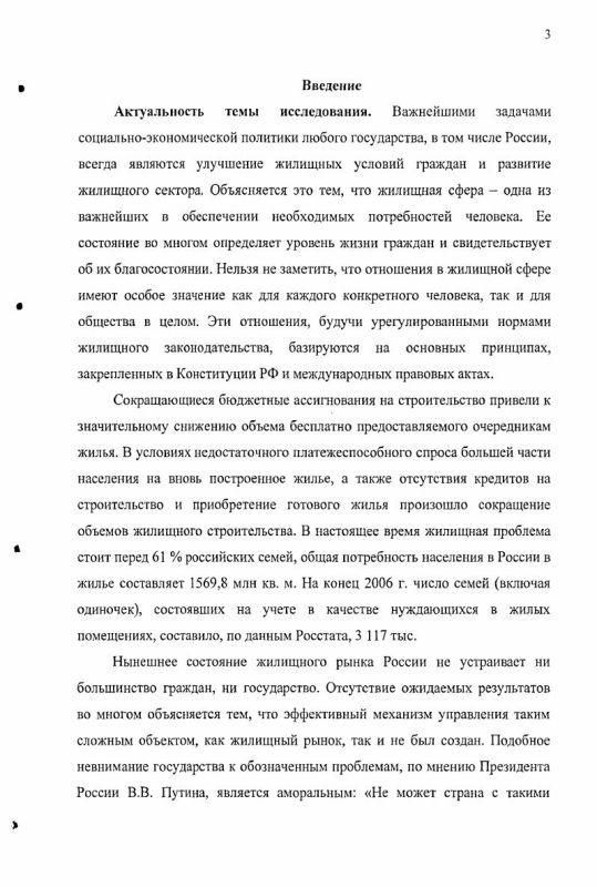 """Содержание Ипотечное жилищное кредитование как один из способов реализации приоритетного национального проекта """"Доступное и комфортное жилье - гражданам России"""