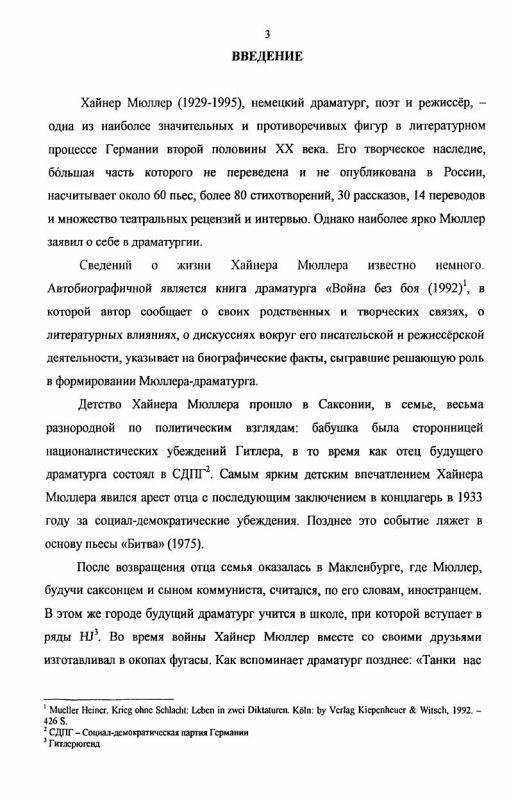 """Содержание Поэтика """"Тотальной драмы"""" Хайнера Мюллера"""