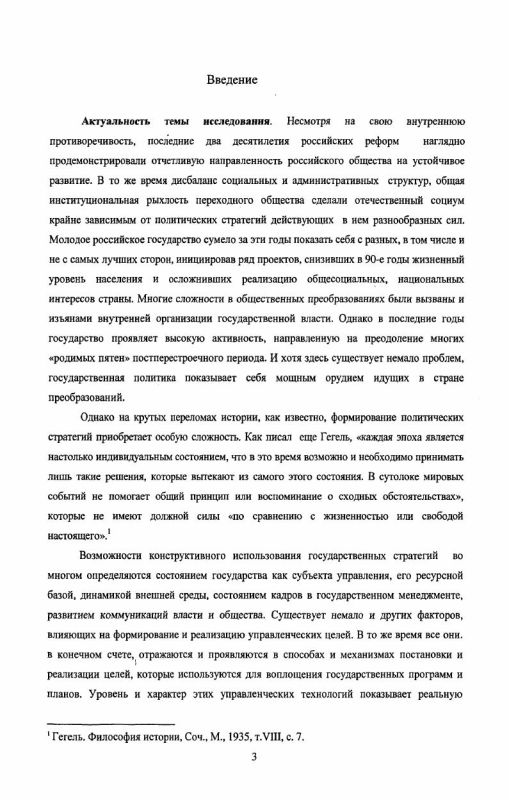 Содержание Процессы и механизмы формирования государственной политики в современном российском обществе