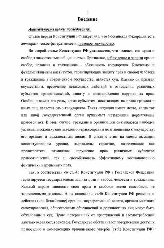 Содержание Производство по делам об оспаривании нормативных правовоых актов