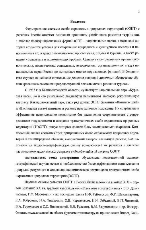 Содержание Приграничные особо охраняемые природные территории Калининградской области : эколого-географический анализ