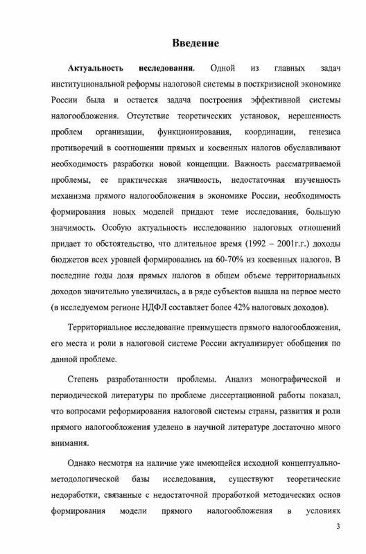 Содержание Развитие прямого налогообложения в посткризисной экономике России