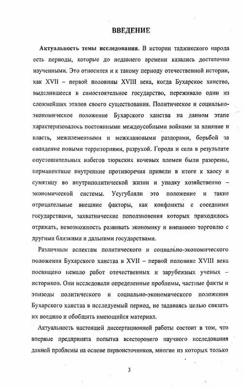 Содержание Политическое и социально-экономическое положение Бухарского ханства в XVII - первой половине XVIII вв.