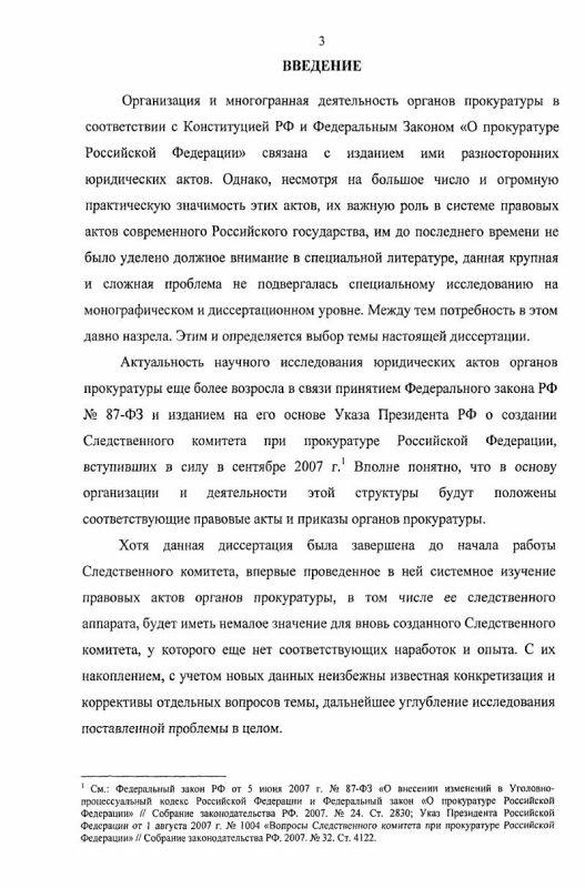 Содержание Юридические акты органов прокуратуры Российской Федерации