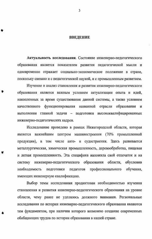 Содержание Становление и развитие инженерно-педагогического образования в Нижегородской области