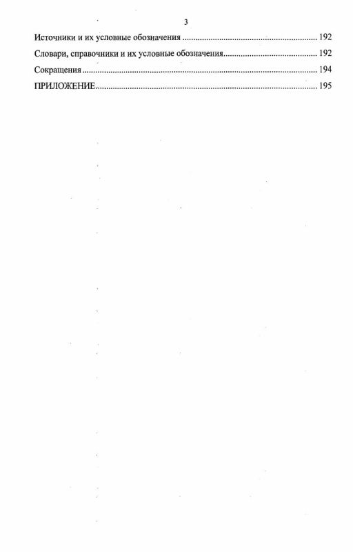 Содержание Изменения в системе именований жителей г. Устюжны Железопольской в XVI - XVII вв. : по материалам сотных 1567, 1597 и 1626 гг.