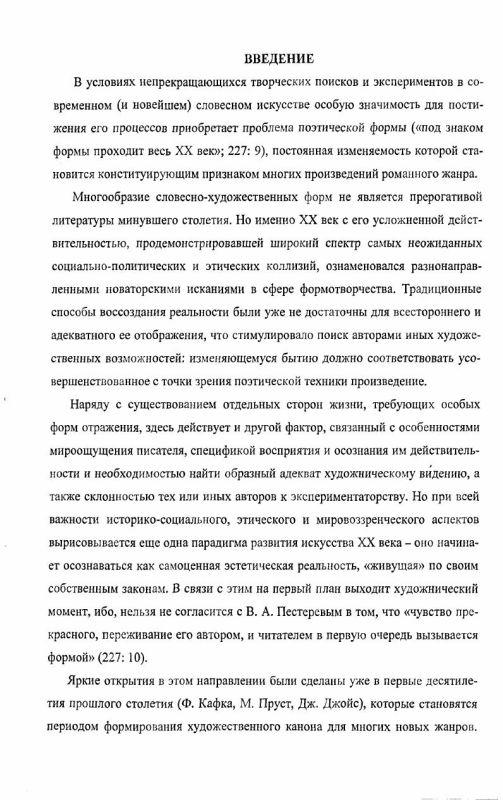 """Содержание Трагифарсовая природа условной формы в """"Данцигской трилогии"""" Гюнтера Грасса"""