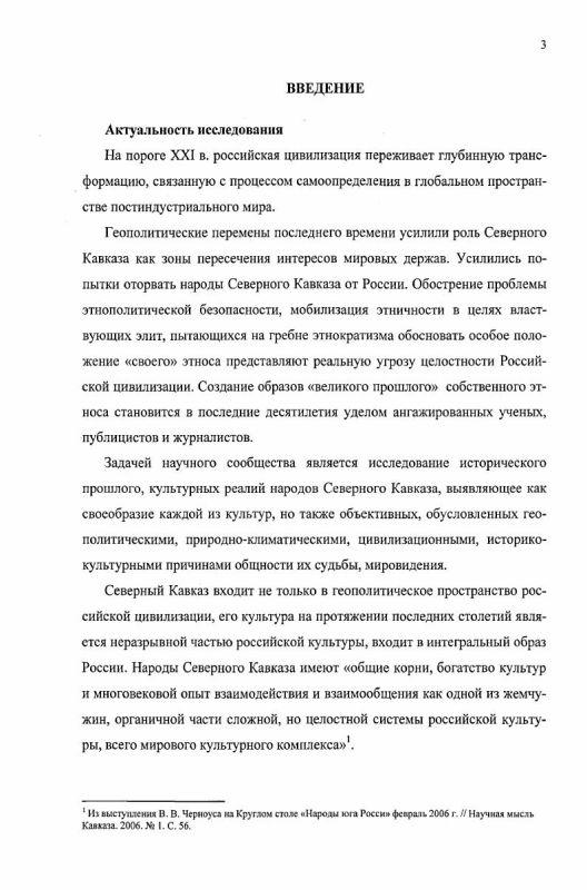 Содержание Типологическая общность традиционных культур Северного Кавказа в условиях модернизирующейся российской цивилизации