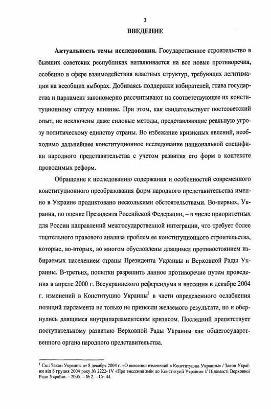 Содержание Реформирование институтов народного представительства в Украине (1991-2007 гг.): конституционно-правовое исследование