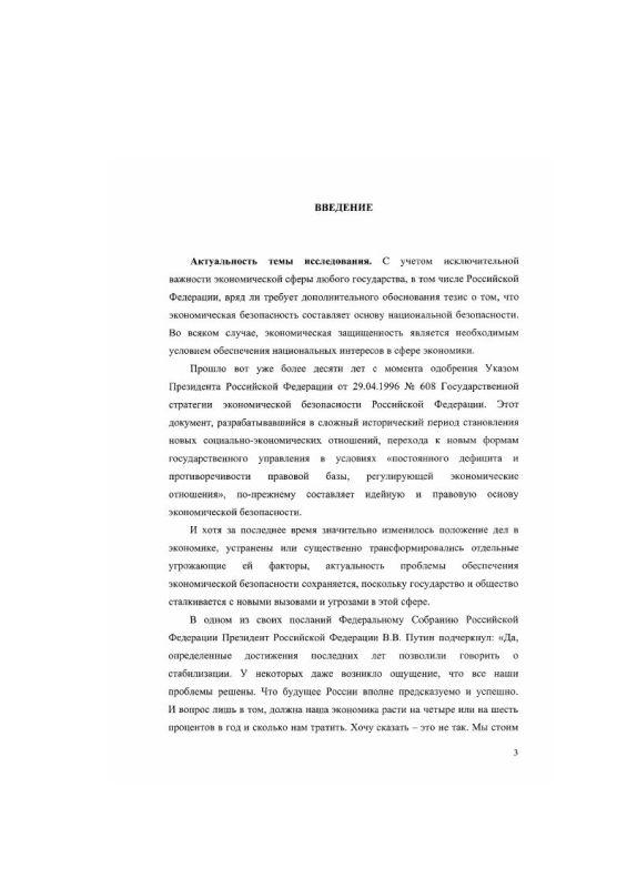 Содержание Финансово-правовые средства обеспечения экономической безопасности