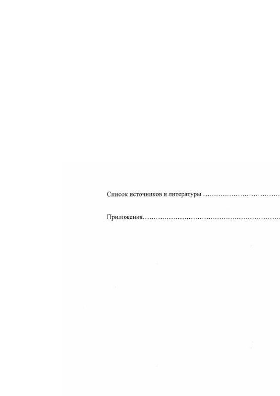 Содержание Экономические отношения России и Франции в конце XIX века - начале XX века в донесениях агента Министерства финансов А.Г. Рафаловича