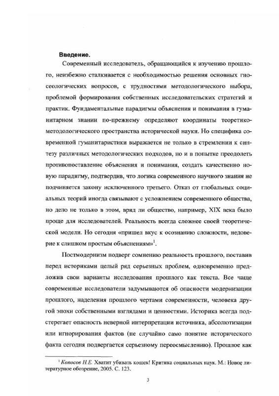 Содержание Социокультурные представления русской интеллигенции первой половины XIX века